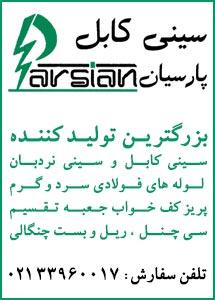 شرکت سینی کابل پارسیان