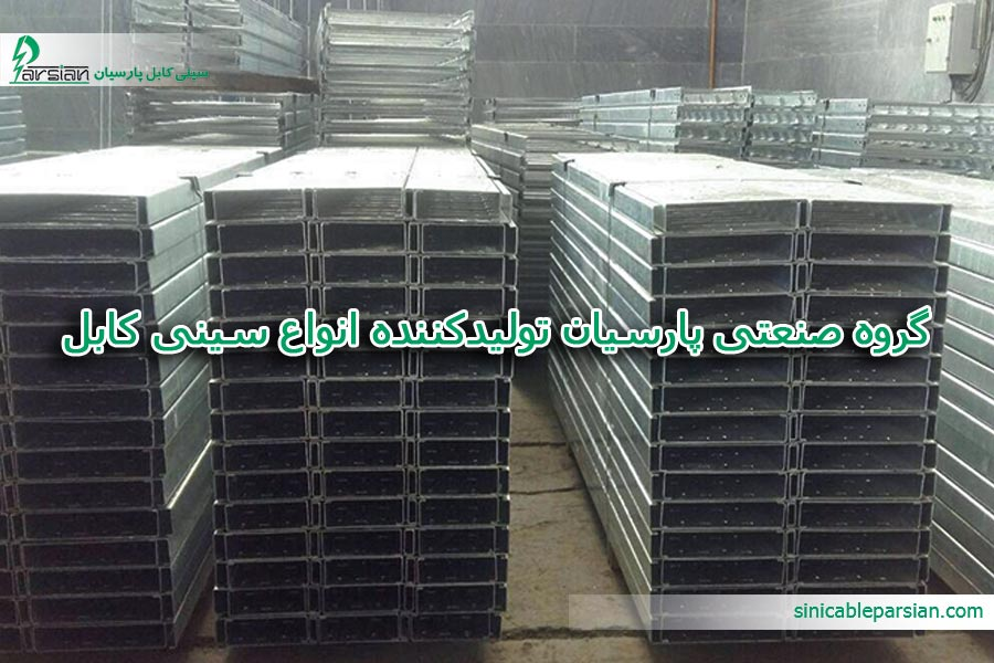 گروه صنعتی سینی کابل پارسیان