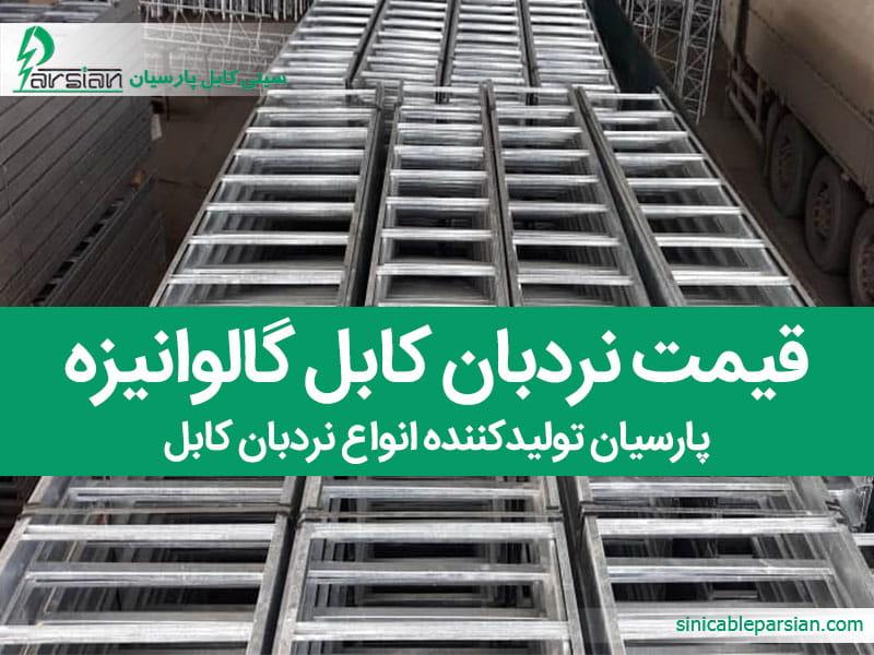 قیمت خرید نردبان کابل گالوانیزه