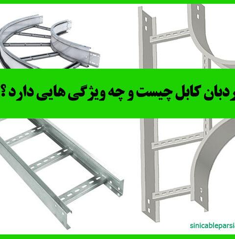نردبان کابل قیمت ارزان