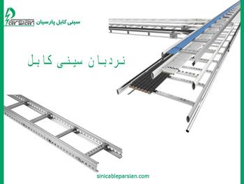 تولید نردبان کابل گالوانیزه ازران