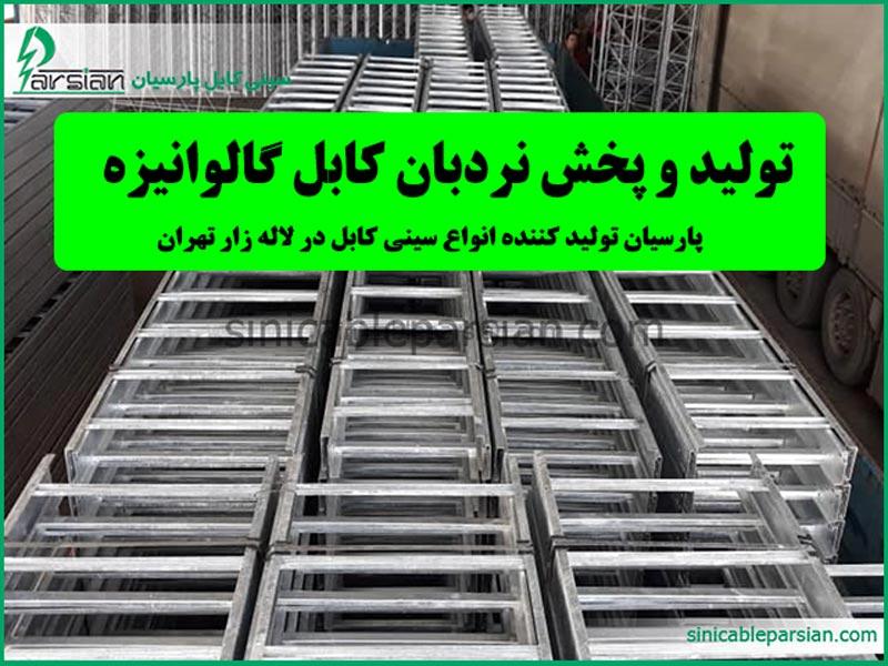 نردبان کابل