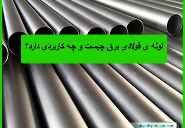 قیمت لوله فولادی برق