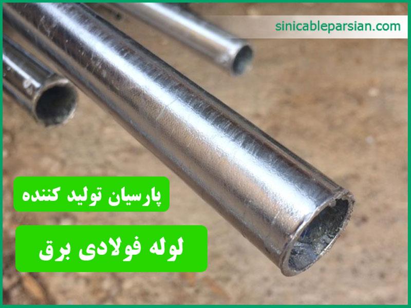 لوله فولادی برق قیمت
