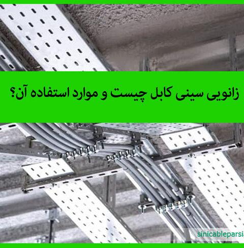 تولید زانوی سینی کابل لاله زار