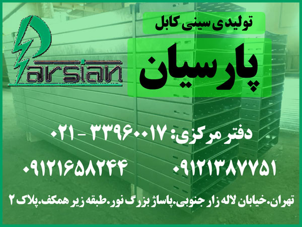 تولیدی سینی کابل پارسان